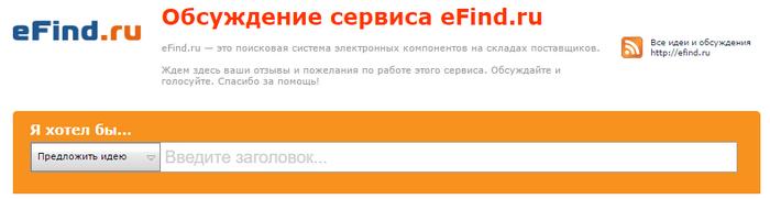 screenshot-idea.efind.ru 2016-07-11 12-30-11